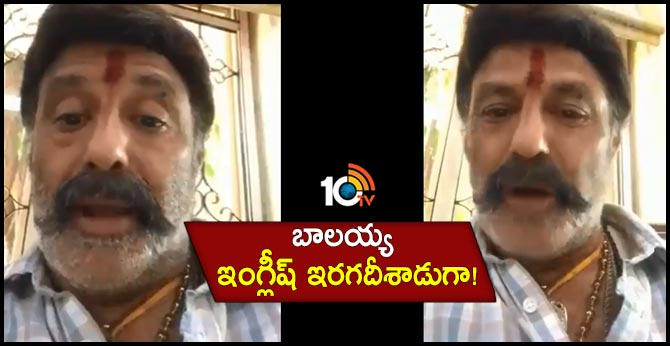 Balakrishna English Speaking Video Goes Viral