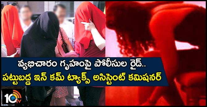 inconme tax officer caught in brothal HOUSE IN HYDERABAD