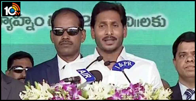CM Ys Jagan mohan reddy sworn in after One year of YCP govt rule completed