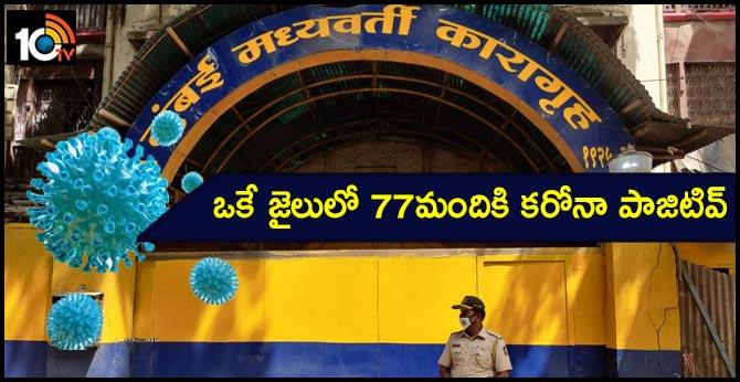 72 inmates at Mumbai's Arthur Road Jail test coronavirus positive