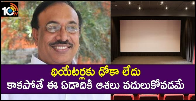 TSFDC Chairman P.Ram Mohan Rao About Lockdown Effect on Tollywood