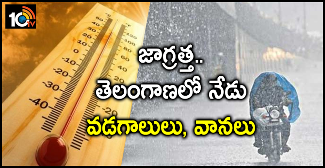 heat waves and rains today in telangana