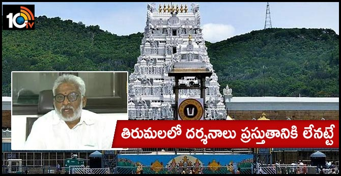 At the moment there are no darsanam at tirumala temple