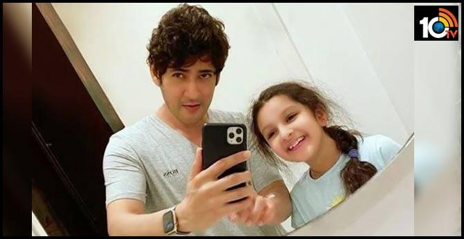 corona Time Mahesh Babu And Sitara New Selfie