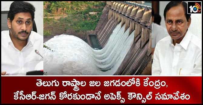 central govt decide for apex council meeting on telugu states water war