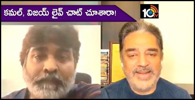 Kamal Haasan's video chat with Vijay Sethupathi goes viral