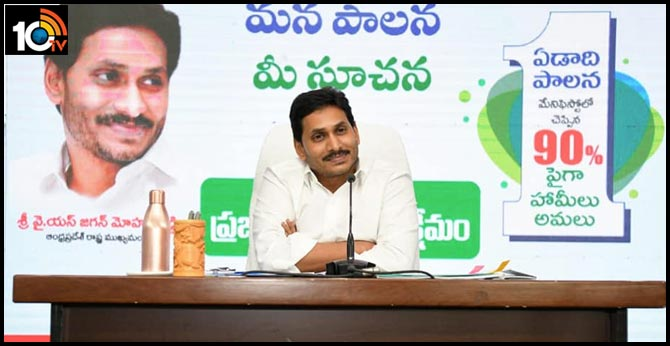 CM jagan review on the year's rule