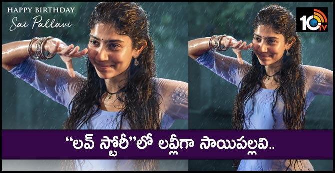 Love Story Team wishes Sai Pallavi  a very Happy Birthday
