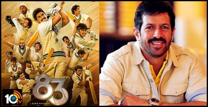 Director Kabir Khan about 83 Movie