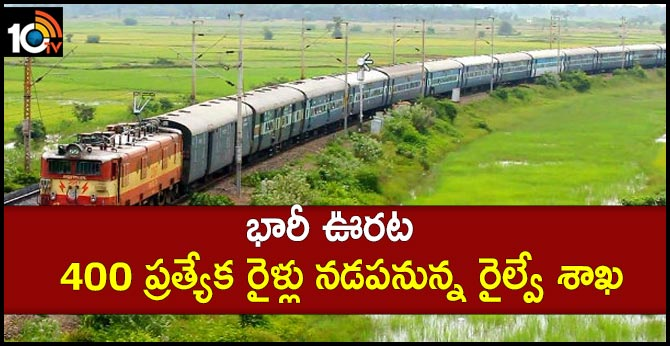 Ministry of Home Affairs allows movement of stranded migrants, students, pilgrims by special trains