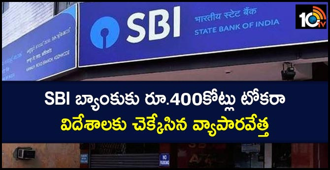Another Bank Defaulter Flees Country, SBI Complains To CBI After 4 Years