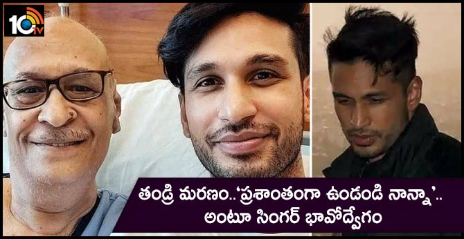 Arjun Kanungo's Father Passes Away-Singer Posts A Heartfelt Note