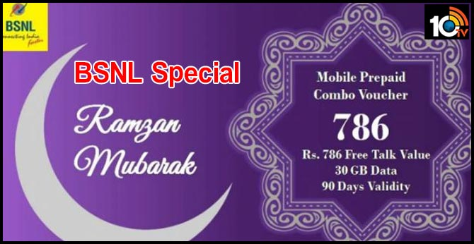 Eid 2020 : BSNL announces Rs 699 and Rs 786 prepaid plans