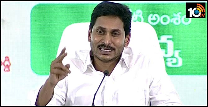 CM Jagan Press Meet | Industries & Infrastructure