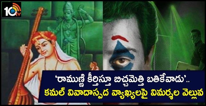 Carnatic Musicians Demand Apology from Kamal Haasan