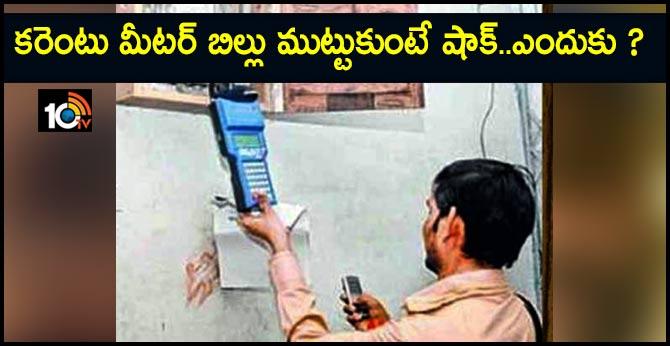 Current meter bills are high in Telangana