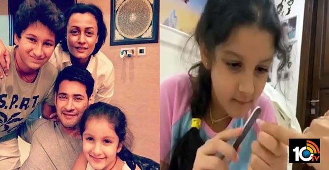 Cute Family: Corona Time Prince Mahesh Babu Enjoy with kids