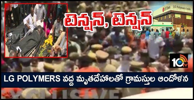 Gas Leak Live RR Venkatapuram Villagers Protest At LG Polymers