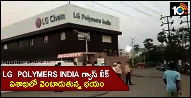 LG POLYMERS INDIA Gas Leak: Fear In Vishaka