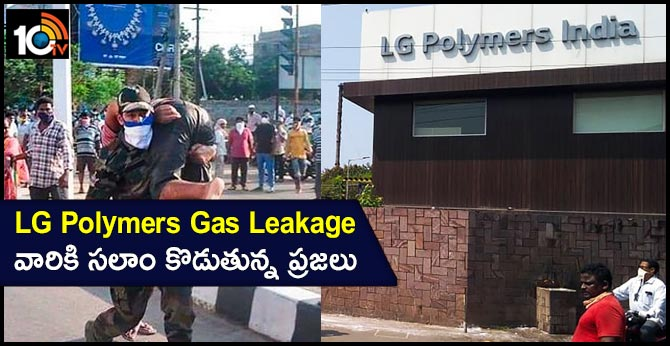 LG Polymers Gas Leakage ... Police assistance