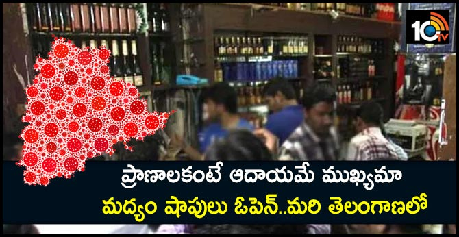 Income is more important than lives ? Liquor shops open..and Telangana ?