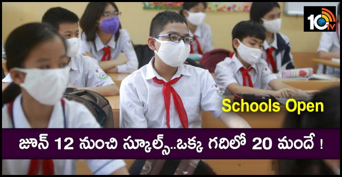 Lockdown 2.0 Schools open from June 12th In Telangana State