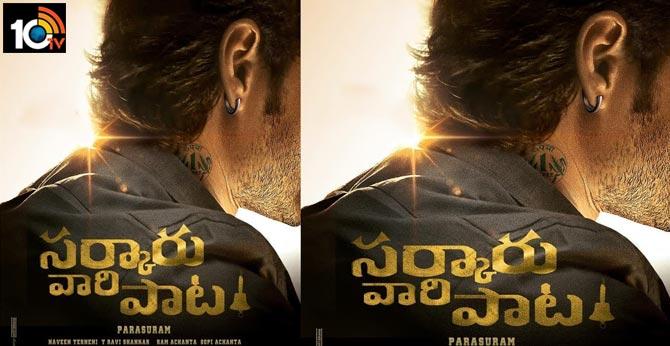 Mahesh Babu's New Movie Title Sarkar Vari Paata