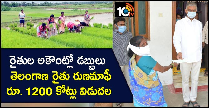 Telangana Farmers Loan 1200 crore released