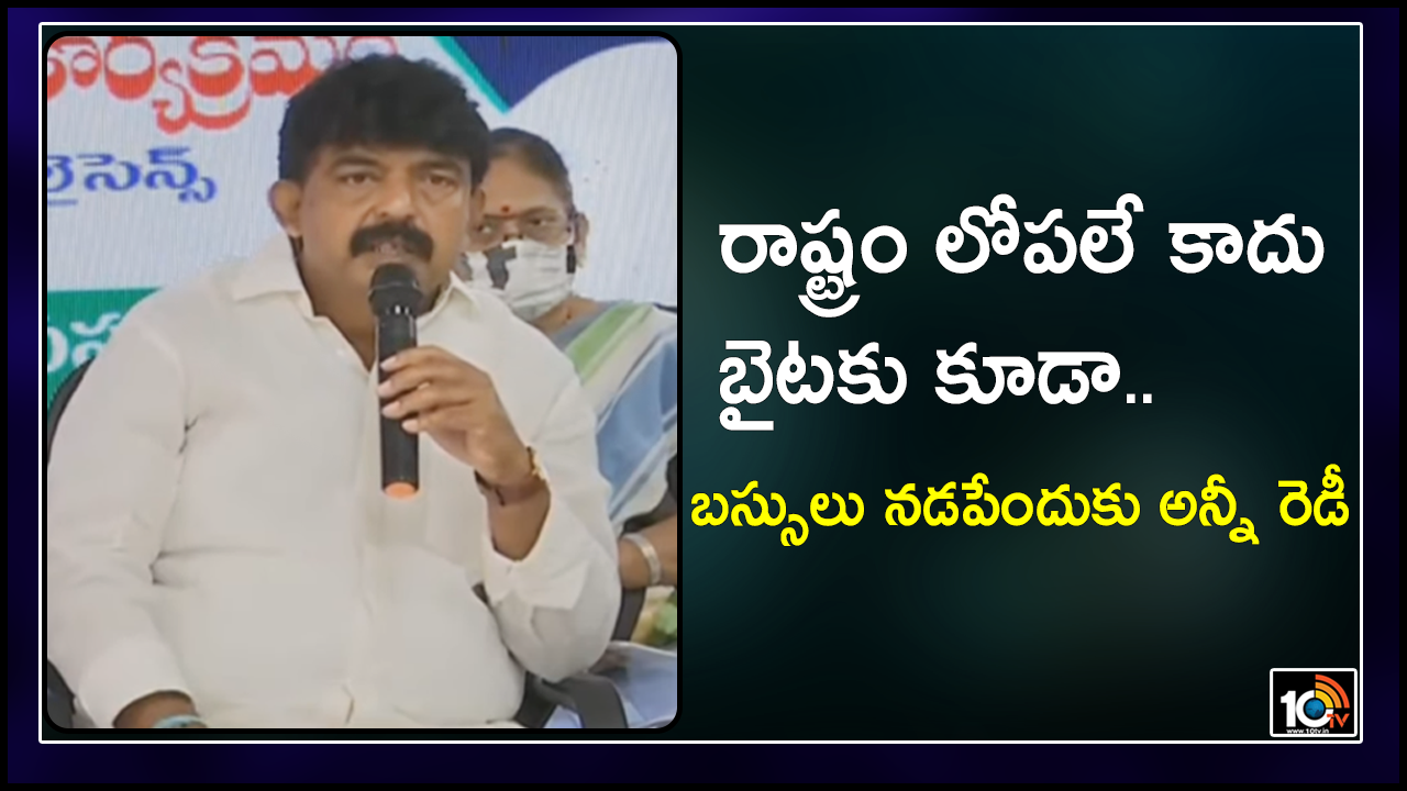 ap cm jagan orders  We take all precautions in the buses that run for migrant workers: Minister perni Nani