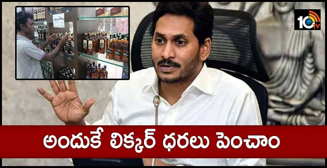 That's why Liquor prices have been raised - CM Jagan