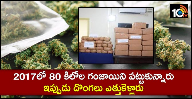 80 kg of marijuana was seized in 2017 and now theft