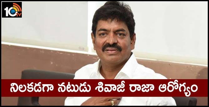 Actor Sivaji Raja gets Heart Stent by Star Doctors Successfully