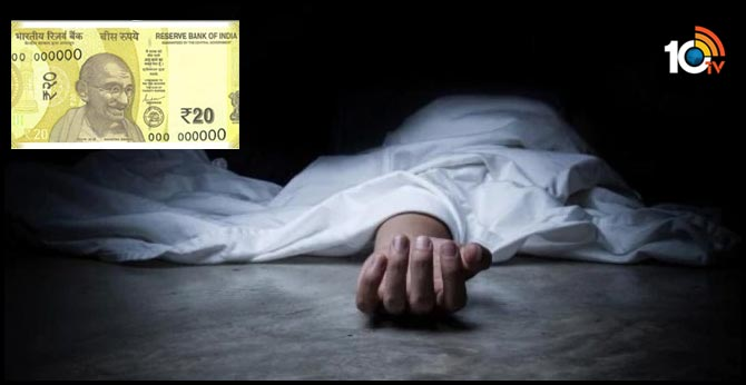 young woman kill girl for rs 20
