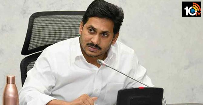 AP CM YS Jagan Mohan Reddy launched the YSR Kapu Nestam scheme