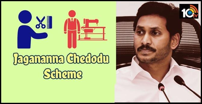Jagananna chedodu Scheme Rs. 10 thousand