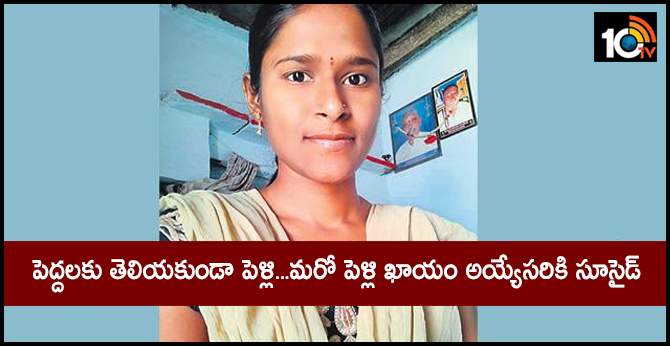 married women commit suicide marriage photos viral whatsapp group