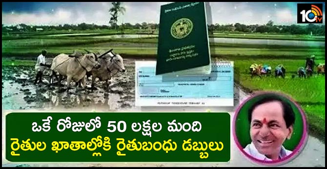 Telangana govt deposit Rythu bandhu funds for 50 lakhs of farmers in One Day