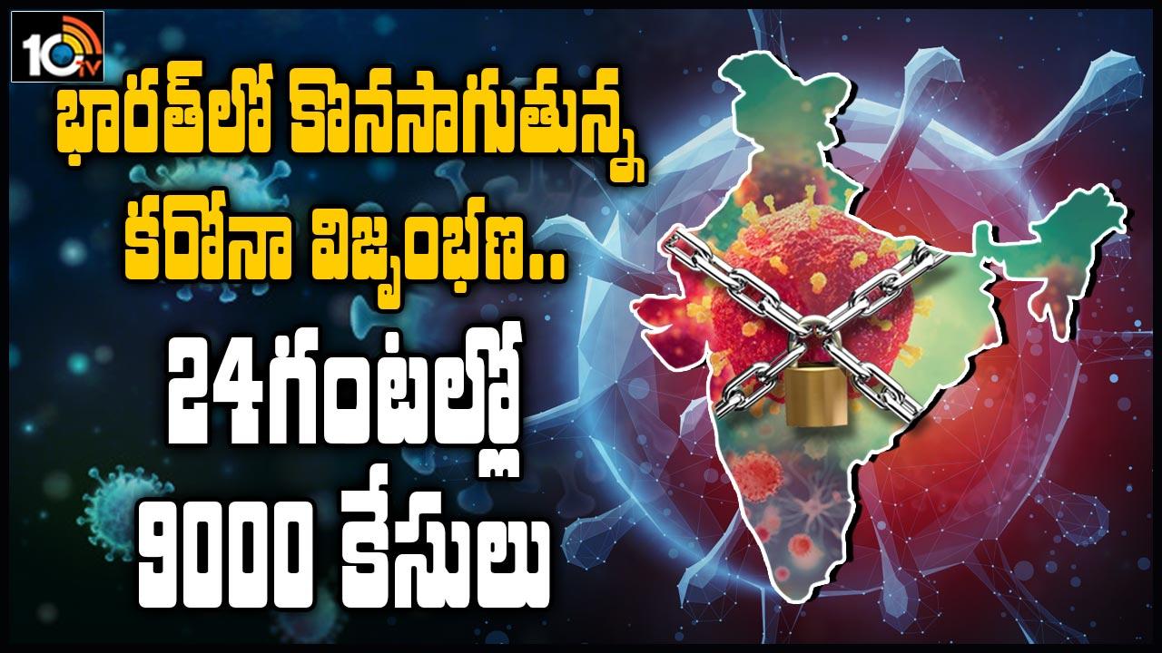 9000 corona virus cases registered in 24 hours in India