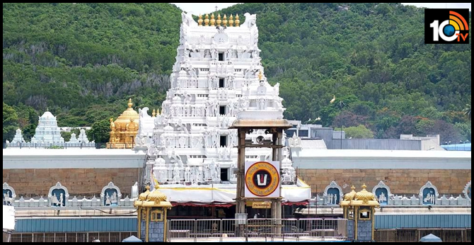 Tirupati Srivari Darshanam Rules And Regulations