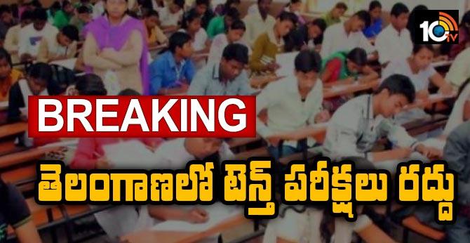 telangana govt cancel tenth class exams