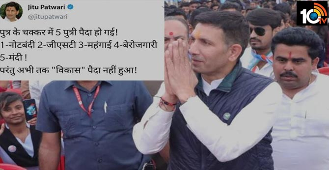 Congress leader Jitu Patwari equates the birth of girl child to misfortune in his tweet, outrage over misogynist remarks