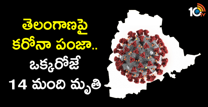 Corona claw on Telangana, 14 killed