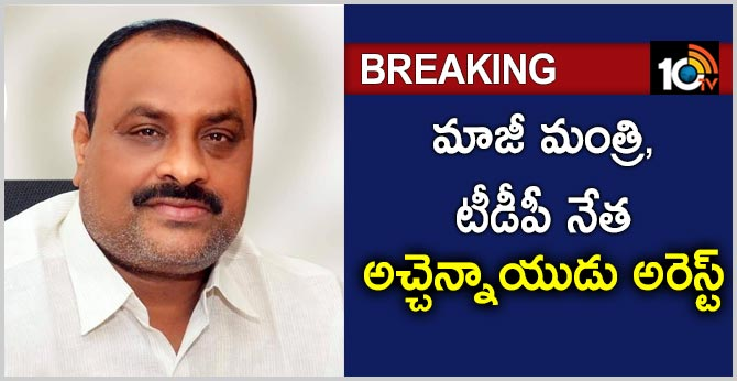 Ex Minister Kinjarapu Atchannaidu arrested in esi scam