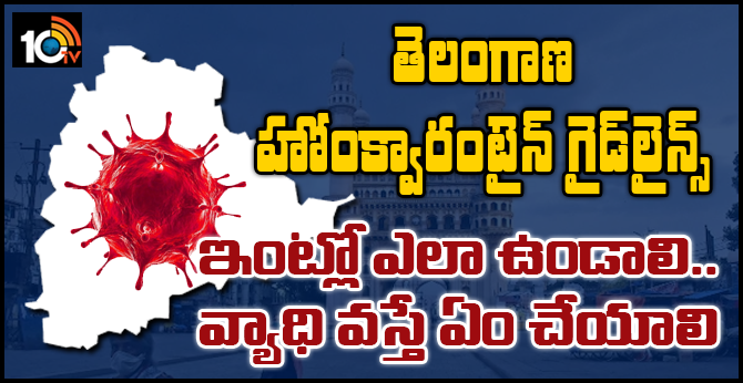 Telangana Home Quarantine New Guidelines