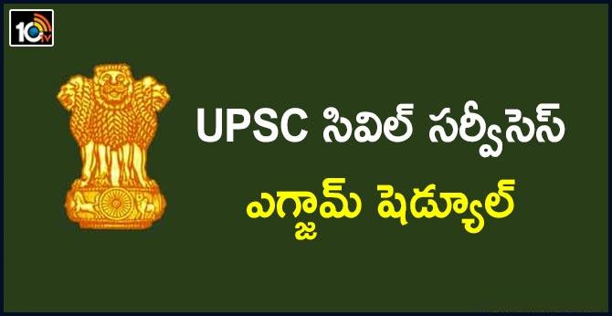 UPSC Exam Dates 2020: Prelims on October 4, NDA I on September 6 - check complete revised UPSC calendar here
