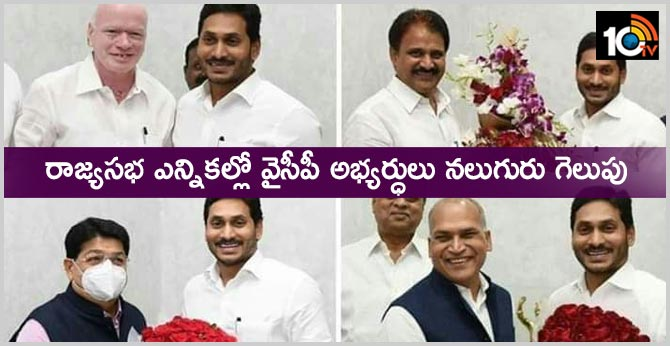 YCP candidates in Rajya Sabha polls is elected