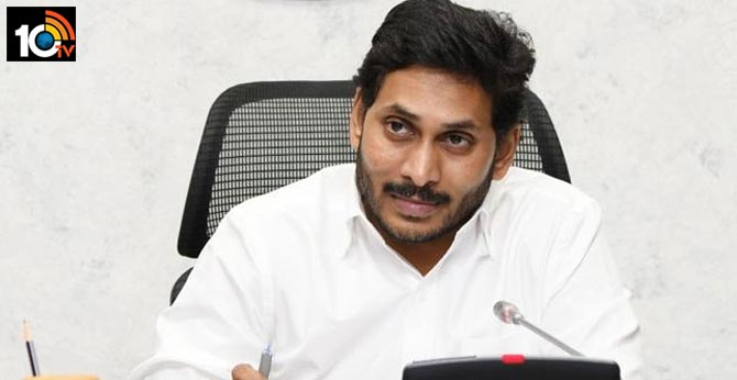 cm jagan launches ysr kapu nestham scheme