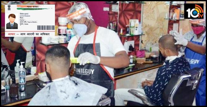 now aadhaar card must for hair cut