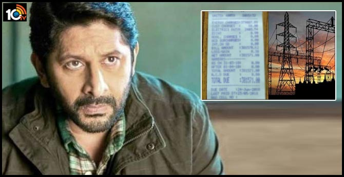 Arshad Warsi complains of inflated power bill, later says 'problem solved'