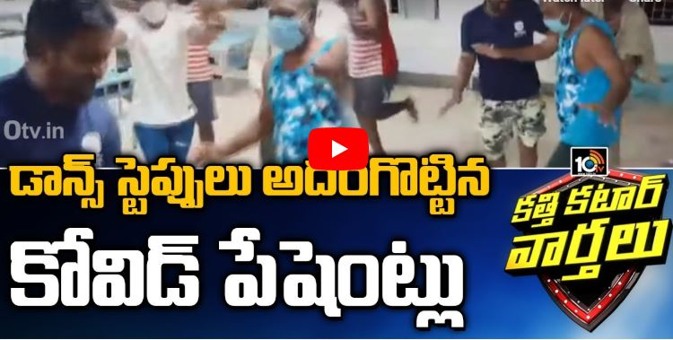 Patients Dance At GITAM Hospital In Visakha